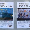 西村繁男絵本原画展「やこうれっしゃ」