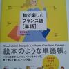 絵本のフランス語単語帳