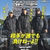 津風呂湖にてビッグバスバトル「艇王2019チャンピオンカーニバル」発売!