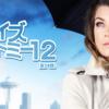 グレイズアナトミー-シーズン12はhuluフールー,Netflix,U-NEXTで視聴できるか!?