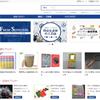中国仕入れ・卸売サイト「C2J.jp」、日本バイヤー向けに新機能「オンライン見積」「サンプル注文」の提供を開始