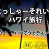 よっしゃーそれいけハワイ旅行 その3 アロハでウェディング