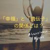 幸福度が低い国『ニッポン』。「幸せ」かどうかは「遺伝子」で半分決まる!?