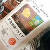 ドンキのハマヤ株式会社 炭焼珈琲ブレンドを飲んでみた【味の評価】