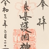 御朱印集め 奈良県護国神社(Naraken-Gokokujinjya):奈良