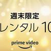 【3/24 23:59まで】レンタル100円!Amazonビデオナイト開催中【プーと大人になった僕、帰ってきたベイマックスなど】