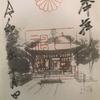 【御朱印】白峯神宮に行ってきました|京都市上京区の御朱印