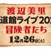 """【ネタバレ注意】「渡辺美里 武道館ライブ2020 冒険者たち」& 「misato watanabe Tour 2021 """"Ready Steady 55 Go!""""」セットリスト"""