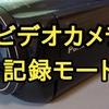 ビデオカメラ記録モード【まとめ】
