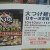 大つけ麺博 日本一決定戦2 つけ麺の達人が歌舞伎町に集結!!