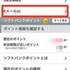 【softbank】 i.softbank.jp の迷惑メール対策