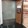 阿蘇くまもと空港仮ターミナルのラウンジ「ASO」