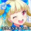 【ナナシス】3/9メンテナンスまとめ!キョーコが可愛いバトライブが始まるぞ。
