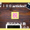 初心者ブロガーが片手間でとりあえず100記事書いたら、総アクセス数5000PV達成!!リアルな収益等公開。