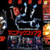 【映画レビュー】アクションが本格的すぎるホラー映画『マニアックコップ』三部作!
