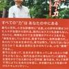 町田で6月に自主上映する『蘇れ生命の力』を観てきました。