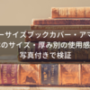 【フリーサイズブックカバー】本のサイズ・厚み別の使用感を写真付きで検証【アマネカ】
