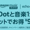 AmazonのEcho dotとスピーカー付きシーリングライト(AIR PANEL LED THE SOUND)をBT接続して音楽かけ流しが超便利に