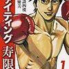 漫画化「ファイティング寿限無」が1巻発売