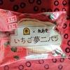 岡山木村屋と敷島堂のコラボパン!期間限定【いちご夢二パン】