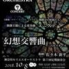 「幻想交響曲」@みなとみらい大ホール