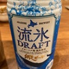 変わったビール