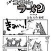 「ご存じ! コバちゃんラーメン」第二十九話