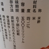 酢の「原材料」 (グルテンフリー料理 調味料