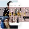 メチャカリ アプリレビュー・評価・感想|ミニマリストやファッションレビュアーにオススメ!