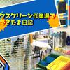 初体験!シルクスクリーン作業場 SURUTOCO(スルトコ