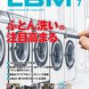ランドリービジネスマガジンvol.7(LBM)/目次・INDEX