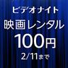 【2/8~2/11】この三連休のAmazonビデオナイトが激アツい!【気になる映画6選】