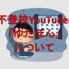 不登校YouTuberゆたぼんに思うこと。学校は行かなくていいのか?