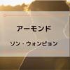 【感情を感じられない少年の物語】|『アーモンド』 ソン・ウォンピョン