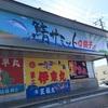 【イベント】鯖(サバサミット)in銚子へ行ってきました!