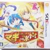 ニンテンドー3DS専用ソフト『マギ はじまりの迷宮』 (2013年2月21日(木)発売)