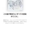 【解決方法】iPhone・ミュージックで音楽再生→Apple Musicのプラン選択画面が表示、購入済みと表示されてiTunesで再ダウンロード不可