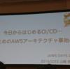 【JAWS DAYS2019レポート】今日からはじめるCI/CD...のためのAWSアーキテクチャ事始め