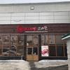 北朝鮮レストランKoryo(高麗) in ウラジオストク