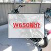 W650紹介と、キック始動のコツ