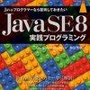 Java8言語仕様でよく使う書き方のまとめ【Stream、Lambda関連】