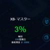 X-binary(エックスバイナリー)【V2】スタート