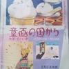 【ちひろ美術館・東京】→【童画の国から-物語・子ども・夢@目黒区立美術館】へ