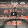 【動画】アパートのDIYゲストハウス化④~水道ヤバい~
