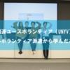 【国連ユースボランティア(UNYV)】海外ボランティア派遣から学んだこと