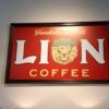 ついに念願のアメリカ最古のコーヒー会社のライオンコーヒーの工場見学へ行ってきました。