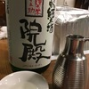 幸之助院殿(綿屋)、特別純米酒の味。