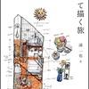 【読書】建築設計者の書いた「測って描く旅」という本を読んでみた。