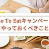 【最新】Go To Eatキャンペーンをフル活用するためにやっておくべきこと