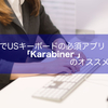 MacでUSキーボードの必須アプリ「Karabiner 」のオススメ設定